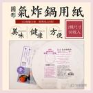 【珍昕】圓形氣炸鍋用紙(50枚入)/烘焙紙/料理紙/調理紙