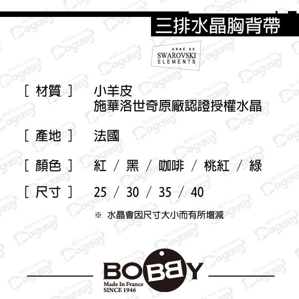 Bobby施華洛三排水晶 羊皮胸背帶 25公分