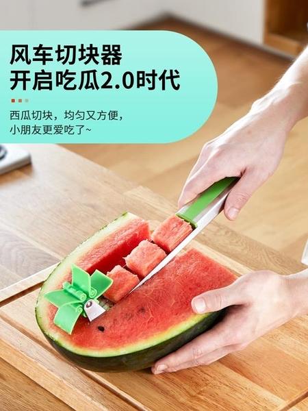 切西瓜神器分割器吃西瓜風車刀切塊器