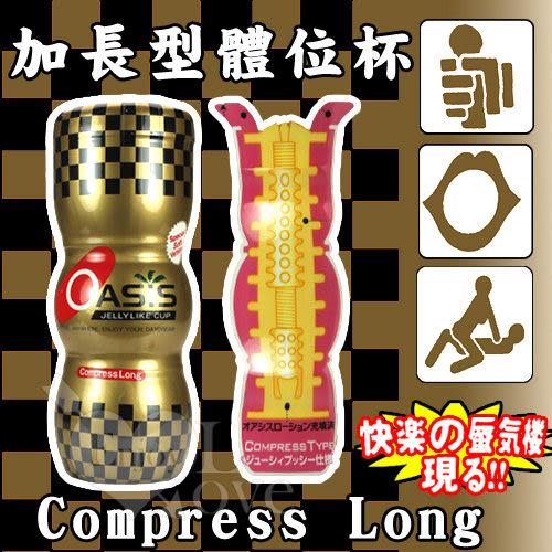 【滿額免運費】  【獨愛情趣用品】】日本NPG‧Compress Long 加長型體位杯 ( 正常體位)