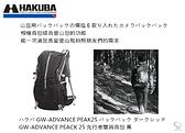 HAKUBA GW ADVANCE PEAK 25 先行者雙肩背包~ 貨~