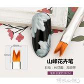 美甲工具 美甲筆刷套裝全套花卉筆花瓣筆造型筆花紋鋸齒漸變彩繪筆畫花工具 傾城小鋪
