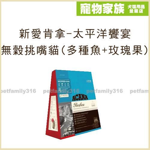寵物家族-新愛肯拿-太平洋饗宴無穀挑嘴貓配方(多種魚+玫瑰果)5.4kg