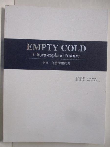 【書寶二手書T5/藝術_JQQ】EMPTY COLD空寒-自然的虛托邦