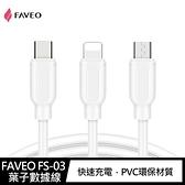 FAVEO FS-03 Lightning、USB-Type-C、Micro USB 葉子數據線(1M) 2入