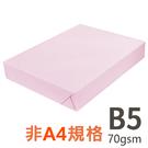 【品牌隨機出貨】 B5 70gsm 雷射噴墨彩色影印紙 粉紅 PL175 500張入