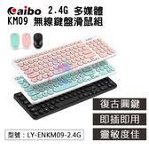 【尋寶趣】aibo 馬卡龍復古圓點 2.4G無線鍵盤滑鼠組 靜音鍵盤 靜音滑鼠 省電鍵盤 LY-ENKM09-2.4G