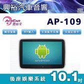 【ACECAR】AP-109 10.1吋高畫質後座娛樂影音系統 *觸控螢幕/AV輸入/支援藍芽耳機/支援記憶卡