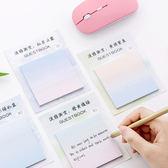 【BlueCat】淡雅漸層變化方形便利貼 N次貼 便條紙