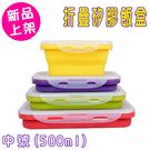 伸縮食品級折疊矽膠飯盒 午餐盒 便當盒 (中) 500ml  (顏色隨機)