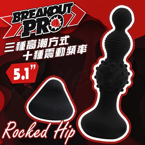 【成人情趣用品】Rocked Hip 10段變頻刺激遙控後庭震動器-三種紋路