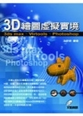 二手書博民逛書店《3D繪圖虛擬實境-3ds max,Virtools,Phpotoshop (附光碟)》 R2Y ISBN:9861258159