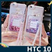 HTC 10/M10 水鑽香水瓶保護套 軟殼 附水晶掛繩 閃亮貼鑽 流沙全包款 矽膠套 手機套 手機殼