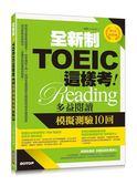 全新制TOEIC這樣考︰多益閱讀模擬測驗10回