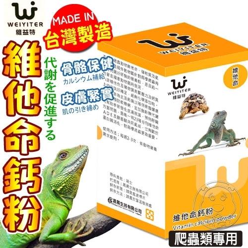 【培菓寵物48H出貨】WEIYITER維益特》爬蟲維他命鈣粉-170g
