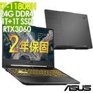 【現貨】ASUS TUF FX506HM-0042A11800H (i7-11800H/8G+16G/1TSSD+1TSSD/RTX3060 6G/15.6FHD/144Hz/W10)特仕