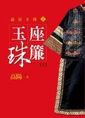 (二手書)慈禧全傳(2):玉座珠簾【上】【平裝新版】