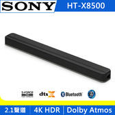 SONY【HT-X8500】新力單件式環繞家庭劇院.喇叭 聲霸 SoundBar 2.1聲道 重低音 音響