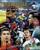 2018俄羅斯世界盃足球賽選手名鑑(2018.07)