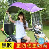 遮雨棚  電動車雨棚遮陽傘防曬擋風擋雨罩透明機車遮雨蓬棚電瓶車雨蓬xw