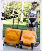 小熊拉桿箱18寸兒童行李箱女愛旅行箱寶寶卡通男迷你20 『洛小仙女鞋』
