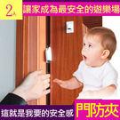 吊掛式門縫防夾 新款門縫保護防夾手安全門卡 門縫止關器 兒童安全門塞 兩個裝