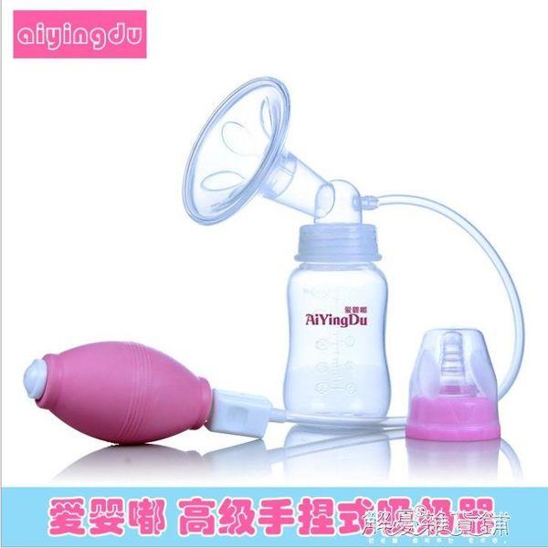 媽媽手動簡易吸奶器手捏式標口吸奶器哺乳期吸乳器 解憂雜貨鋪