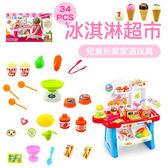 冰淇淋超市34pcs 兒童玩具 扮家家酒玩具