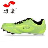 雄威555釘鞋田徑短跑男女專業跑釘鞋學生比賽跳遠體育中高考鞋