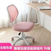 兒童書桌椅 兒童學習椅子家用寫字椅可升降小學生椅靠背座椅調節電腦椅作業椅【優惠兩天】