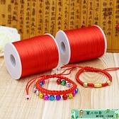 串珠繩 紅繩編織線本命年手工編織手繩項鍊diy手工材料手鍊編織繩7號線 麗人印象 免運