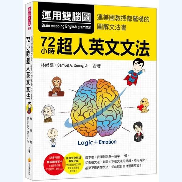 運用雙腦圖,72小時超人英文文法(隨書附贈雙腦圖複習卡+作者親錄完全解說教學MP3)