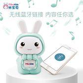米寶兔早教機 0-3歲寶寶可充電下載胎教音樂機嬰兒玩具兒童故事機 限時八折 明天原價
