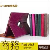 商務款 蘋果 iPad 234 保護套 平板皮套 旋轉皮套 360度旋轉 iPad Air 平板保護套 iPad Air 2 保護殼 平板套