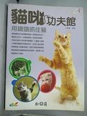 【書寶二手書T6/攝影_JMN】數位寫真-貓咪功夫館_王瓊賢