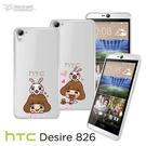 【默肯國際】Metal Slim-HTC Desire 826 香菇妹&拉比豆 TPU霧面透明保護果凍套 826