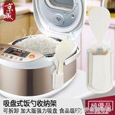 KM廚房小工具吸盤式飯勺座 飯鏟收納架 可吸電飯煲吸鍋壁 快意購物網