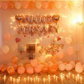 成人生日氣球生日蠟燭裝飾求婚布置套餐生日派對 ins臥室布置