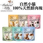 Natural Kitty 【自然小貓】100%天然鮮肉塊《犬貓適用》
