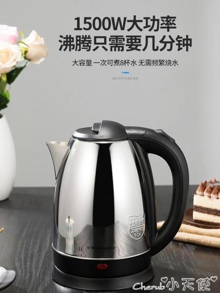 電熱水壺電熱燒水壺304不銹鋼開水壺小型家用煮水器快燒壺快壺電壺220V