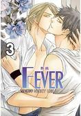 Fever熱病 (首刷附錄版)  03