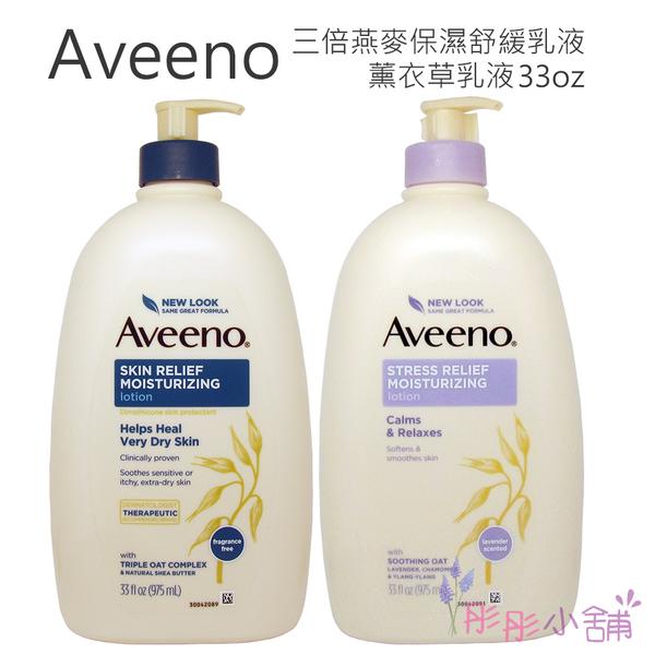 【彤彤小舖】Aveeno 三倍燕麥保濕舒緩乳液/ 薰衣草乳液 33oz /975ml 家庭號