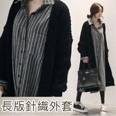 初心 純色針織外套 【C5380】 寬鬆 毛衣 外套 針織 開叉 開襟 長版外套