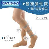 【YASCO】昭惠醫療漸進式彈性襪x1雙 (小腿襪-包趾-膚色)