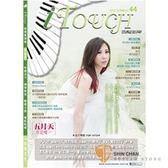 鋼琴譜 ► i Touch(就是愛彈琴) 第44輯 【鋼琴譜/五線譜/鋼琴教學】