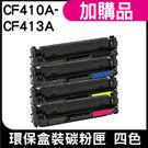HP CF410A / CF411A / CF412A / CF413A 環保碳粉匣一組四色