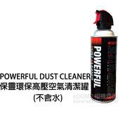 POWERFUL DUST CLEANER 保靈環保高壓空氣清潔罐 (郵寄免運 環球公司貨) 不含水 高壓除塵空氣罐