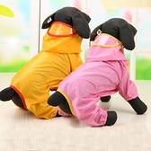 寵物狗狗雨衣雨披四腳防水衣服泰迪小中型犬大型犬【匯美優品】