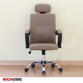 【RICHOME】CH1128《尊爵高背皮面主管椅》辦公室 辦公椅 電腦椅 秘書椅 皮椅