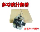 機械式 計數器 手動 計步器 計次 精準 準確 免電池 免電力 人數 步數 次數 計算 手握 手壓
